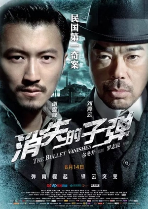 The Bullet Vanishes 2012 (China)