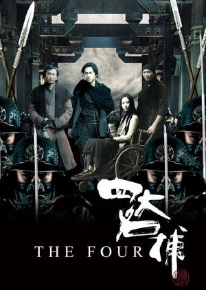 The Four 2012 (China)