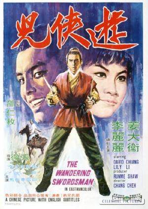 The Wandering Swordsman 1970 (Hong Kong)