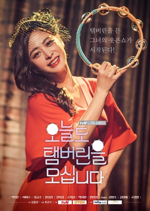 Drama Stage Season 1: Today I Grab the Tambourine Again (South Korea) 2017