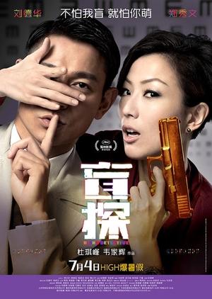 Blind Detective 2013 (Hong Kong)