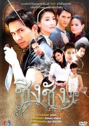 Ching Chang 2009 (Thailand)
