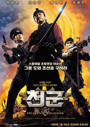 Heaven's Soldiers 2005 (South Korea)