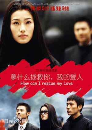 How Can I Rescue My Love 2002 (China)
