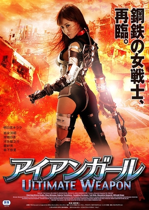 Iron Girl: Ultimate Weapon 2015 (Japan)