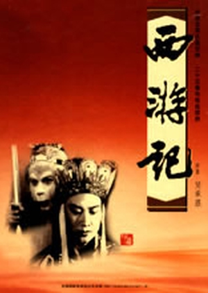 Journey to the West 1986 (China)