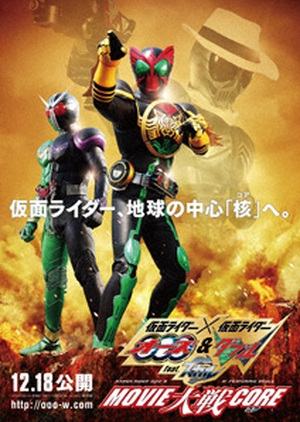 Kamen Rider × Kamen Rider OOO & W Featuring Skull: Movie War Core 2010 (Japan)