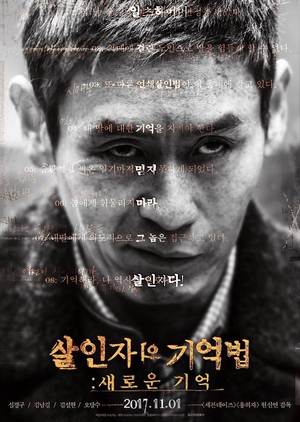 Memoir of a Murderer : Another Memory 2017 (South Korea)