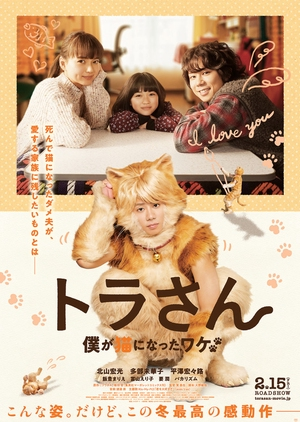 My Life as a Cat 2019 (Japan)