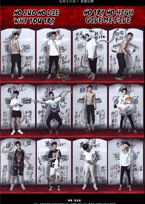 No Zuo No Die 2014 (China)