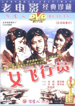 Nu Fei Xing Yuan 1966 (China)