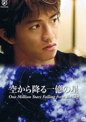 One Million Stars Falling from the Sky 2002 (Japan)