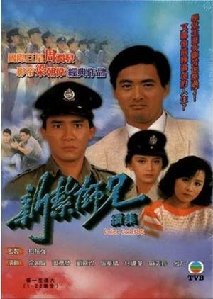 Police Cadet '85 1985 (Hong Kong)