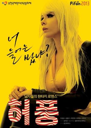 The Bluff 2013 (South Korea)