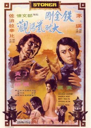 The Shrine of Ultimate Bliss 1974 (Hong Kong)