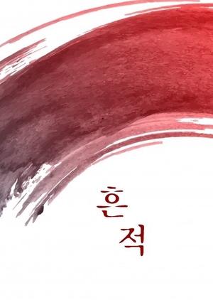 Traces 2019 (South Korea)