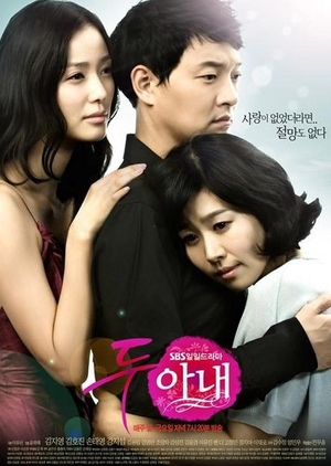Two Wives 2009 (South Korea)