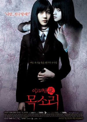Whispering Corridors 4: Ghost Voice 2005 (South Korea)