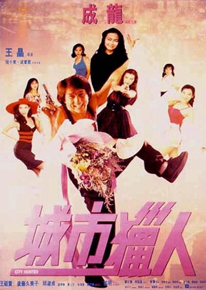 City Hunter 1993 (Hong Kong)