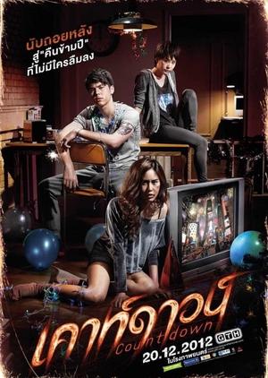 Countdown 2014 (Thailand)