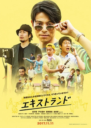 Extrand 2017 (Japan)