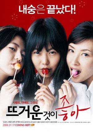 Hellcats 2008 (South Korea)