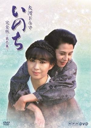 Inochi 1986 (Japan)