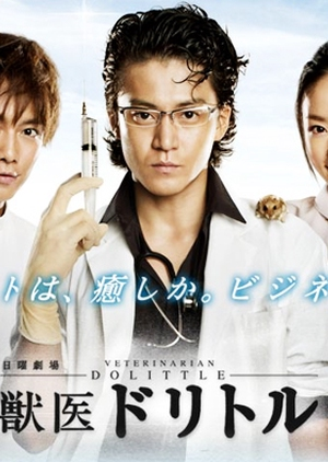 Juui Dolittle 2010 (Japan)