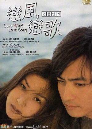 Love Wind Love Song 1999 (South Korea)