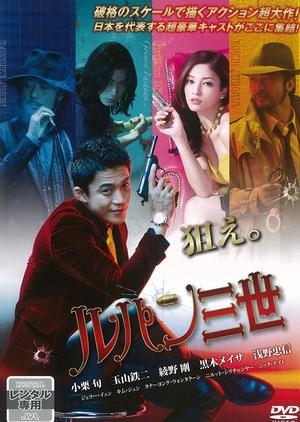 Lupin III 2014 (Japan)