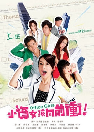 Office Girls 2011 (Taiwan)