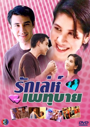 Ruk Lae Patubai 1999 (Thailand)