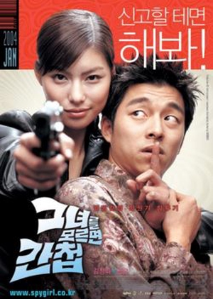 Spy Girl 2004 (South Korea)