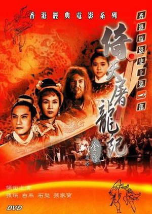 Story of the Sword and the Sabre 1963 (Hong Kong)