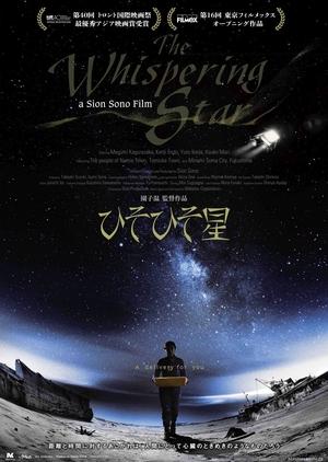 The Whispering Star 2016 (Japan)