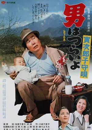 Tora-san 14: Lullaby 1974 (Japan)