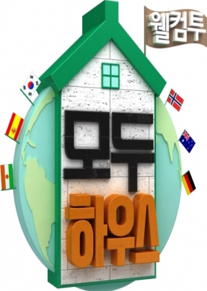 Welcome to Everybody's House 2018 (South Korea)