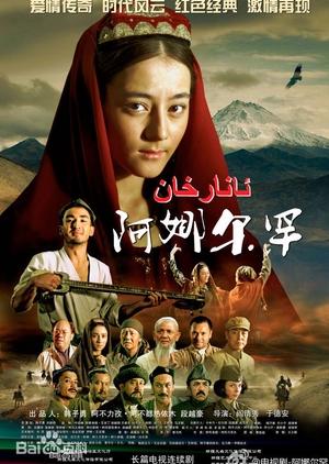 Anarhan 2013 (China)