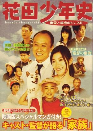 Boy Meets Ghost 2006 (Japan)