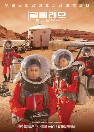 Galileo: Awakened Universe 2018 (South Korea)