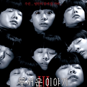 Horror Stories III 2016 (South Korea)