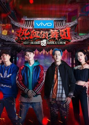 Hot Blood Dance Crew 2018 (China)