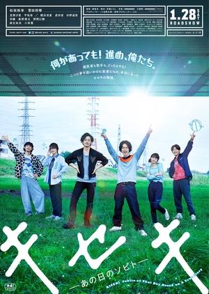 Kiseki: Sobito of That Day 2017 (Japan)