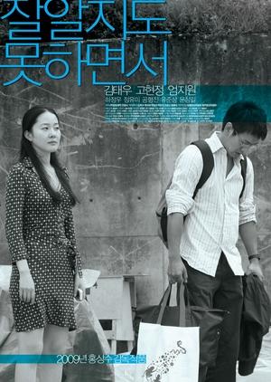 Like You Know It All 2009 (South Korea)
