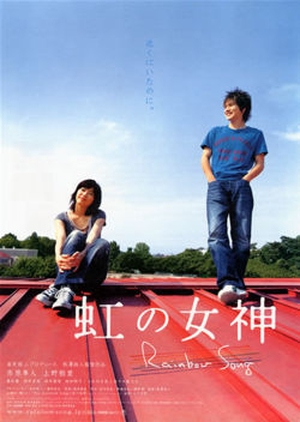 Rainbow Song 2006 (Japan)