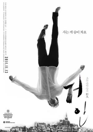 Set Me Free 2014 (South Korea)