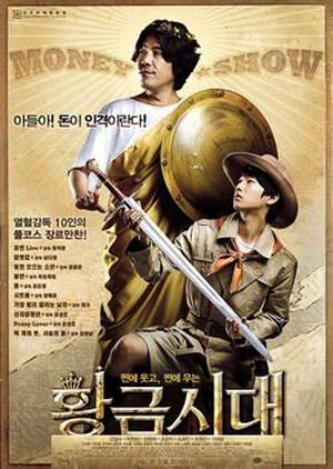 Short! Short! Short! 2009 (South Korea)