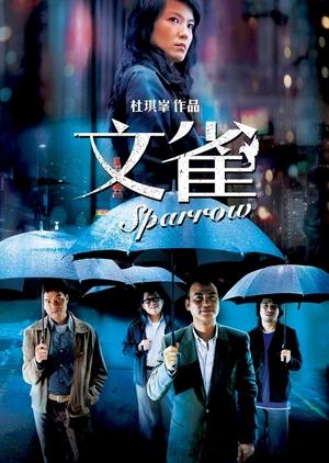 Sparrow 2008 (Hong Kong)
