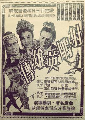 Story of the Vulture Conqueror 1958 (Hong Kong)