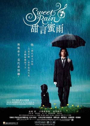 Sweet Rain: Accuracy of Death 2008 (Japan)